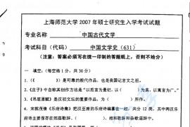 2007年上海师范大学631中国文学史考研真题