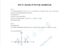 2012年上海交通大学819交通工程考研真题