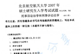 2007年北京航空航天大学762民事诉讼法学和刑事诉讼法学考研真题