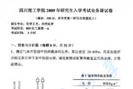 2009年四川理工学院809化工原理A考研真题