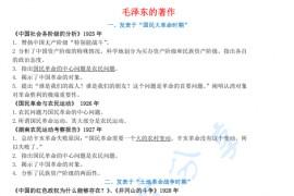 考研政治毛泽东的著作整理