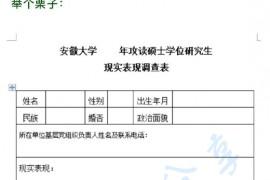 考研复试结束后的政审表、调档函、给老师发邮件、组织关系等问题.docx