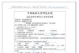 2010年中国地质大学(武汉)水污染控制工程考研真题