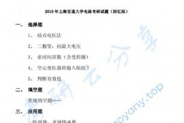 2010年上海交通大学基本电路理论考研真题
