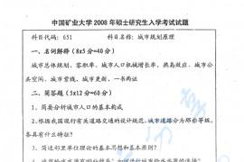 2008年中国矿业大学(徐州)城市规划原理考研真题