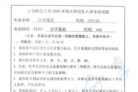 2005年上海师范大学408法学基础考研真题
