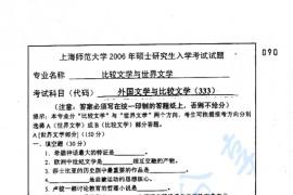 2006年上海师范大学333外国文学与比较文学考研真题