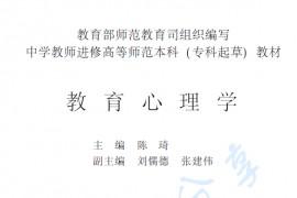 教育心理学(陈琦+刘儒德)