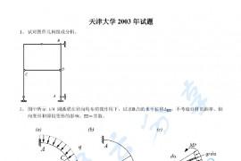 2003年天津大学结构力学考研真题