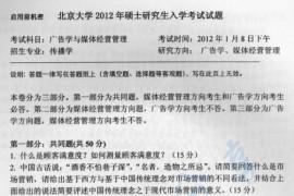 2012年北京大学广告学与媒体经营管理考研真题