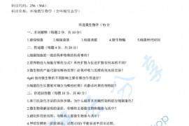 2002年重庆大学842环境微生物学(含环境生态学)考研真题