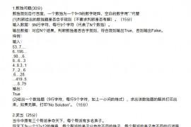 16446-2016年上海交通大学软件工程考研机试题