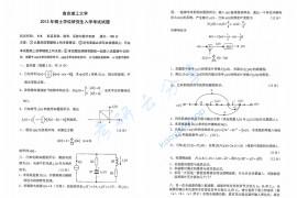 2013年南京理工大学818信号、系统与数字电路考研真题