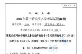 2018年三峡大学349药学综合B考研真题