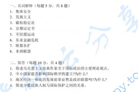 2005年北京大学355国际政治概论(含世界经济)考研真题