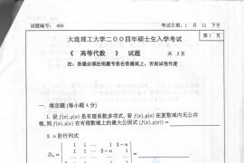 2004年大连理工大学404高等代数考研真题