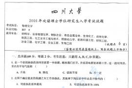 2016年四川大学887物理化学考研真题