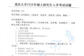2008年重庆大学870法学综合1(宪法学、民法学、诉讼法(民诉、刑诉))考研真题