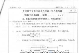 2005年大连理工大学421控制工程基础考研真题