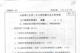 2004年大连理工大学427工程项目管理考研真题