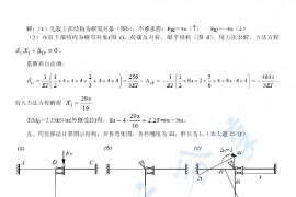 2005年天津大学结构力学考研真题