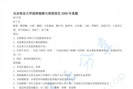 2008年北京林业大学园林植物与观赏园艺考研真题