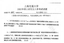 2005年上海交通大学497化工原理Ⅱ考研真题