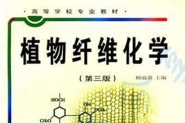 《植物纤维化学》杨淑蕙