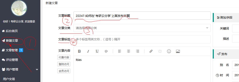 12580-考研云分享__帮助文档